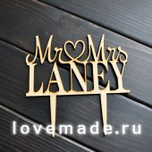"Топпер ""Mr & Mrs LANEY"""